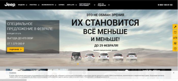 Сайт компании Jeep