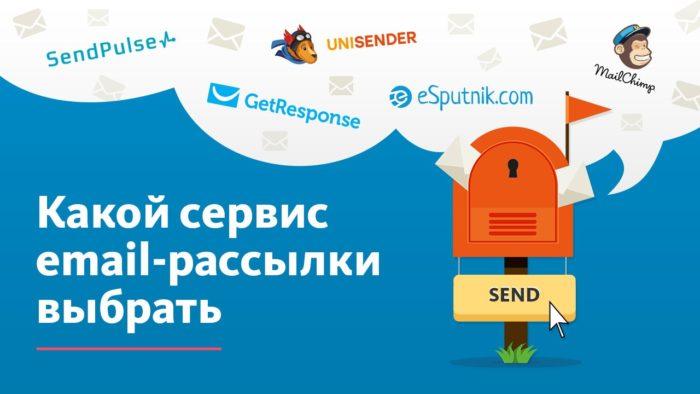 Что такое сервис email-рассылок
