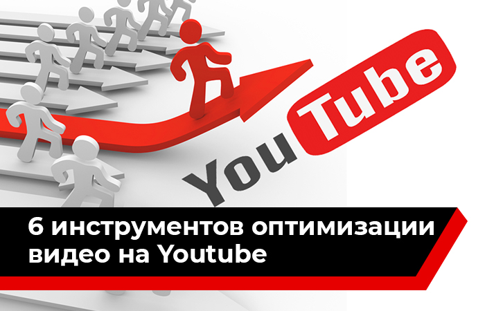 6 инструментов для видео на YouTube