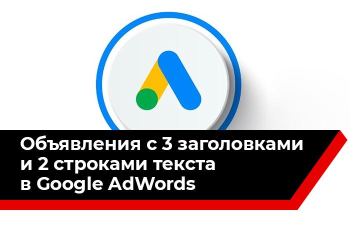 Объявления с 3 заголовками и 2 строками текста в Google AdWords