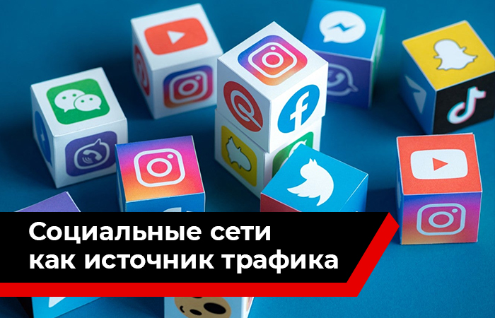 Социальные сети как источник трафика
