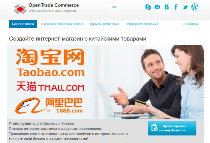 OpenTradeCommerce