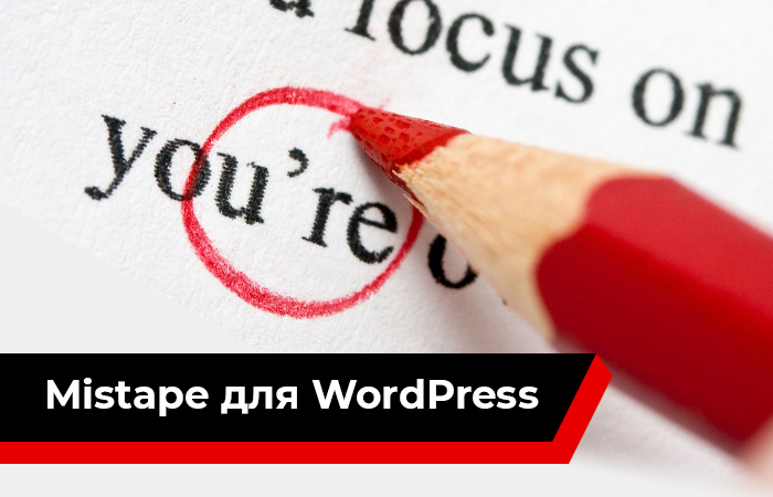 Mistape для WordPress