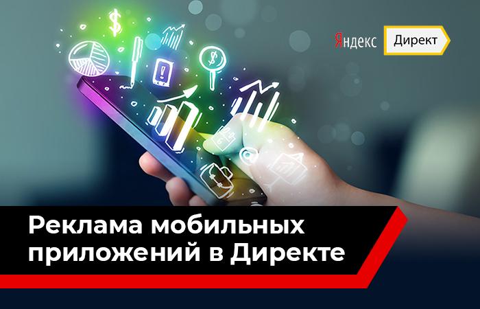 Реклама мобильных приложений в Яндекс.Директе