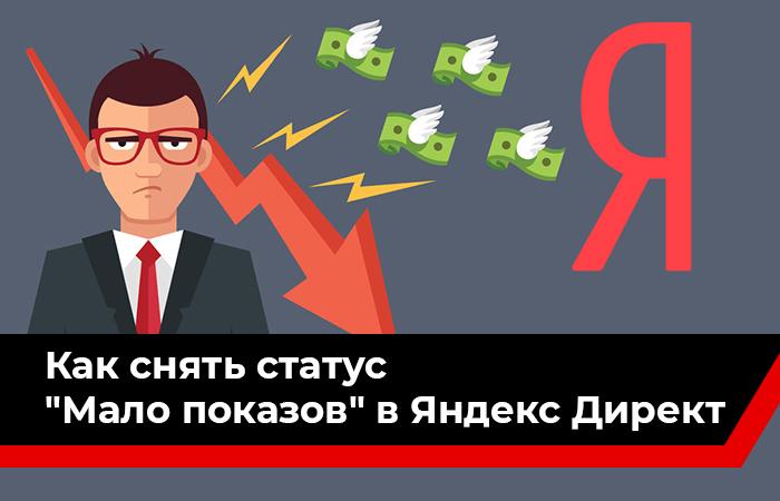 Снять статус Мало показов в Яндекс.Директ