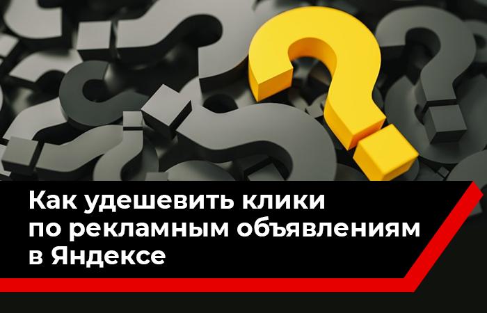 Удешевить клики по рекламных объявлениям в Яндексе