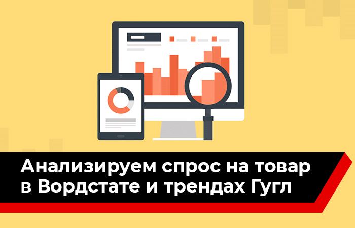Как узнать спрос на товар в Яндекс и Гугл