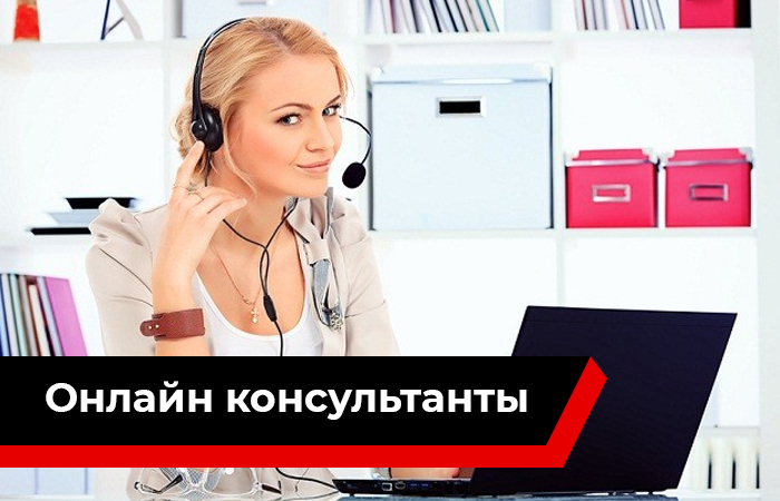 Онлайн-консультант