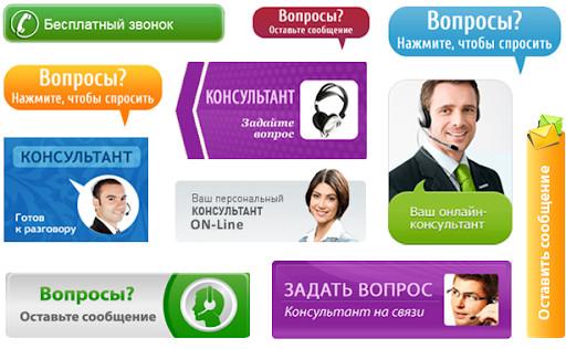 Что такое онлайн-консультант
