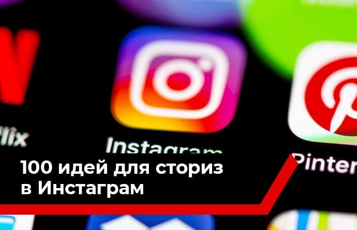 100 идей для сториз в Инстаграм
