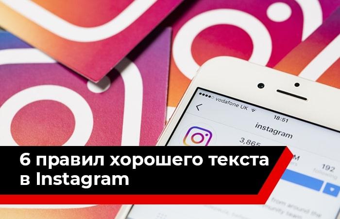 6 правил хорошего текста в Instagram