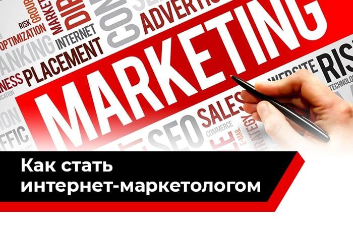 Как стать интернет-маркетологом?