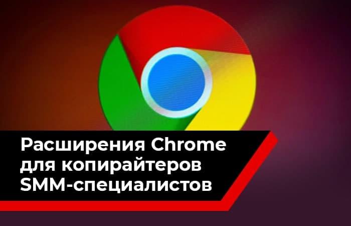 30 Chrome плагинов для SMM