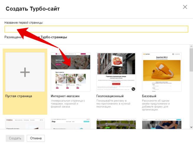 Создаем Турбо-страницы в Яндексе