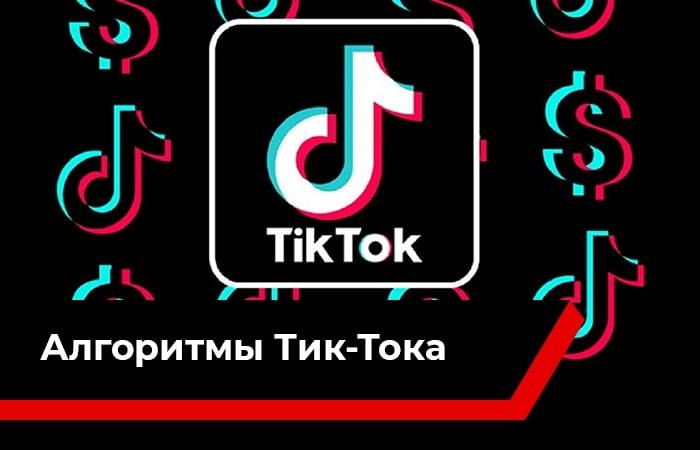 Как работают алгоритмы ТикТока